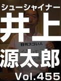井上 源太郎