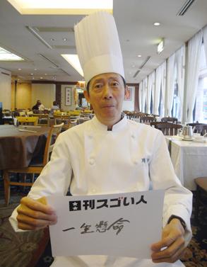 高級中華料理を日本に広めた炎の料理人!