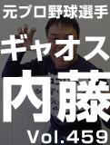 内藤 尚行