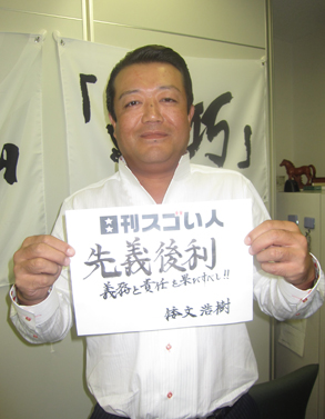 東京マラソンやFIFAワールドカップの警備をする会社に設立10年で急成長させたスゴい人!