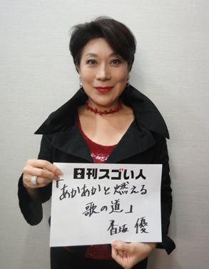 『アルゼンチンで認められた唯一の日本人タンゴ歌手!』