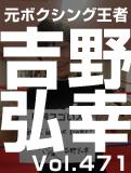 吉野 弘幸