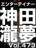 神田 瀧夢