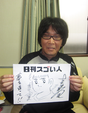 全世界のサッカー選手に影響を与える サッカー漫画のパイオニア Takahashi Yoichi, A pioneer of soccer manga who has influenced soccer players all around the world.