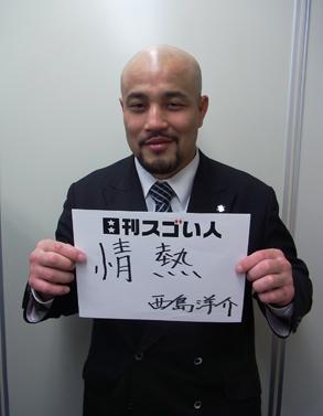 日本人初! WBF世界クルーザ級王座を獲得したスゴい人!