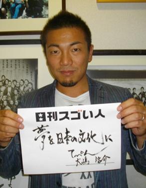 居酒屋てっぺんから日本を元気にするスゴい人!