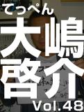 大嶋 啓介