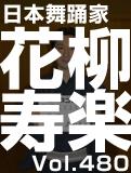 花柳 寿楽
