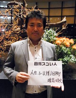 わずか6年で全国に3万人の顧客を持つ日本一の植木屋を作りだしたスゴイ人!