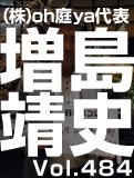増島 靖史