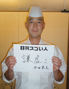 魯山人をはじめ多くの著名人の舌を唸らせる老舗江戸前寿司の三代目