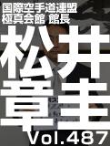 松井 章圭