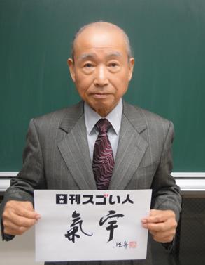 日本で初めて深層心理学を応用した筆跡診断を始めたスゴい人!