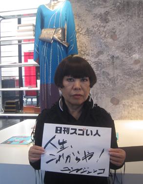 ファッションデザイナー. KOSHINO JUNKO