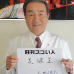 日本初!工業用レーザーから医療用レーザーを開発したスゴいドクター
