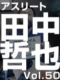 田中 哲也