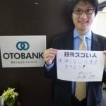 日本一のオーディオブックサービスを創り上げたスゴい人!