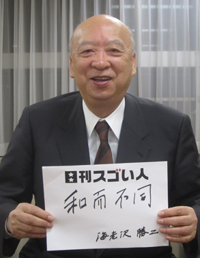 海老沢 勝二