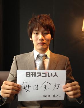 バスケットボールで日本代表に上り詰めた世界基準のポイントガード