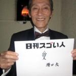 石原裕次郎や三島由紀夫も愛したユニークなレストランを造り出したスゴい人!