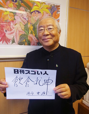 日本の食育基本法を作り上げたスゴい人!