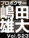 嶋田 雄大