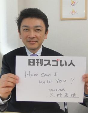 世界最大の異業種交流会を日本に広めたスゴい人!