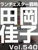 田岡 佳子