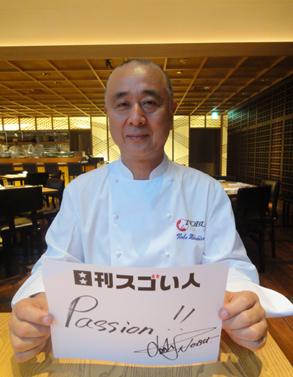 世界中のセレブリティが通うレストランを世界に31店舗持つスゴいシェフ!