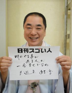 """日本を代表する長寿番組""""笑点""""で笑いを取り続ける落語家"""