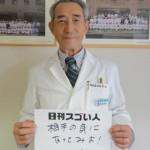 日本初、革新的な痔の手術を開発したスゴい医師!