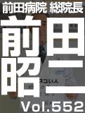 前田 昭二