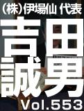 吉田 誠男