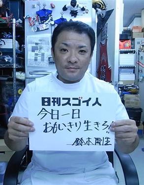 鈴木 剛生