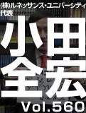 小田 全宏