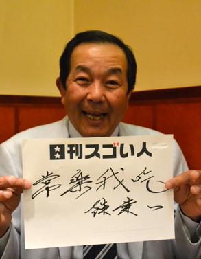 料理の鉄人に出演した四川料理を代表するスゴい人!