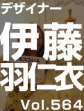 伊藤 羽仁衣
