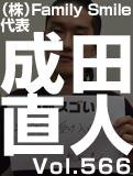 成田 直人