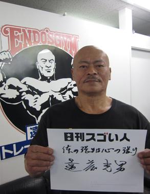 多くのアスリートがウェイトトレーニングの指導を受けるボディビル元日本チャンピオン!
