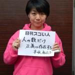 感謝の気持ちを台湾に伝えるために謝謝台湾計画を実行したスゴい人!