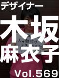 木坂 麻衣子