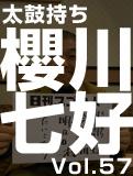 櫻川 七好