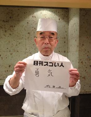 仕事をはじめると手の温度が16度に保たれる老舗江戸前のスゴい寿司職人!