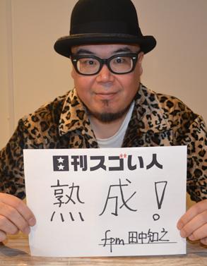 DJ・プロデューサーとして世界を舞台に活躍し続けるスゴい人!