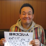 """大ヒット映画にもなった""""県庁の星""""の漫画化をしたスゴい人!"""