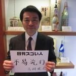 明治神宮に日本で唯一御神酒を納めている老舗酒舗の16代目店主!