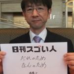 公共事業において2000億円ものコストカットを実現させた改善士と呼ばれるスゴい人!