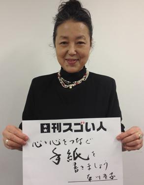日本が誇るふみ文化の大切さを伝え続けるスゴい人!