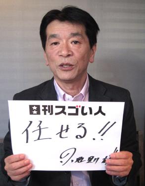 大手フランチャイズの加盟店として日本一の売り上げをたたき出す辣腕経営者!