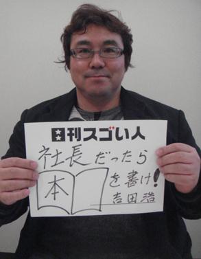 1,000人以上の著者を生んだ日本一の出版コンサルタント